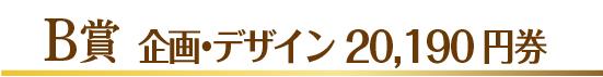 refs.jp 年賀くじ2019当選番号発表B賞