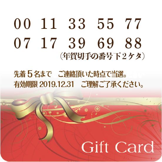 お年賀くじ2019当選番号発表