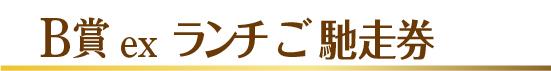 refs.jp 年賀くじ2018当選番号B2賞