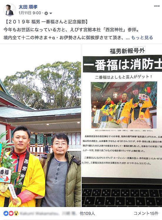 福男と撮影で福を授かる西宮神社