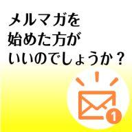 メルマガ LINE@どっちかいい?