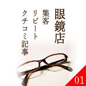 メガネ屋集客リピート記事