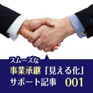 事業承継アドバイザーサポート記事