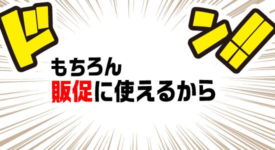 新元号キャンペーン