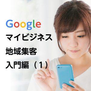 Googleマイビジネス入門編