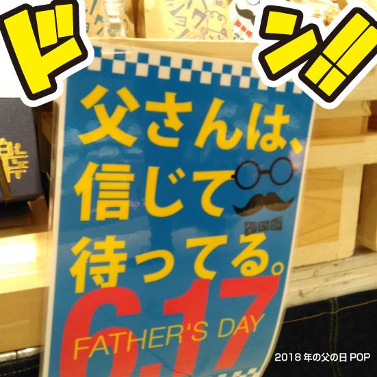 父の日POP