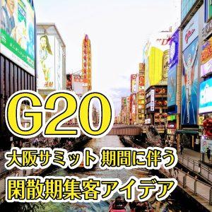 G20大阪サミット期間に伴う閑散期集客アイデア