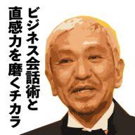 ワイドナショー松本人志