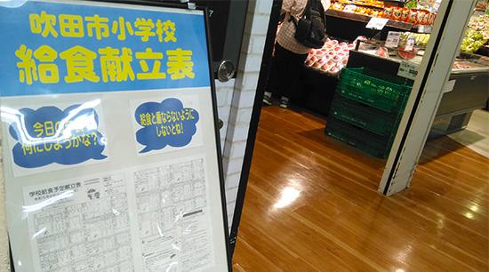 スーパーマーケット集客術 refs.jp