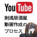 剣道動画youtube