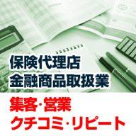 保険代理店営業の集客と新規開拓