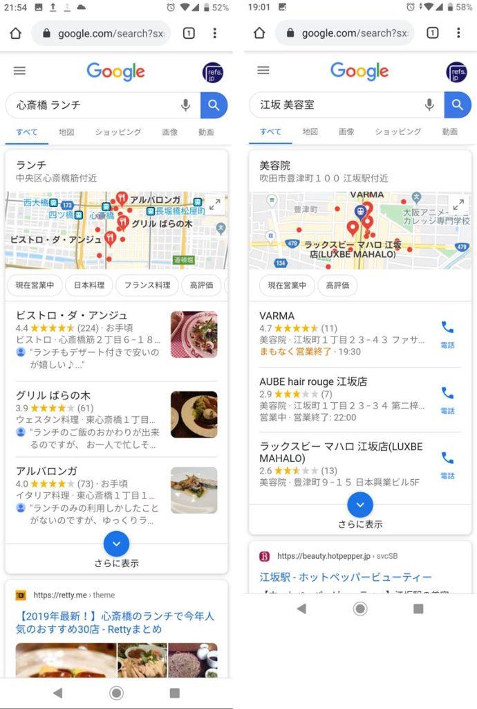 グーグルマイビジネスとは refs.jp