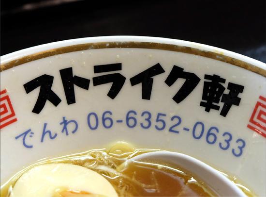 大阪ラーメン ストライク軒 麺部レフズ
