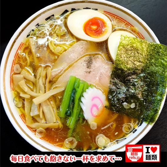 ストライク軒 麺部レフズ