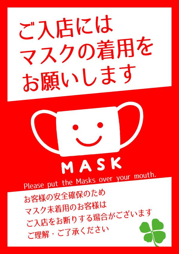 マスク着用ポスターpop
