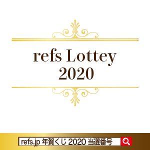 refs.jp 年賀くじ2020当選番号発表