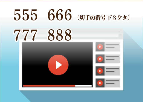 refs.jp年賀くじ2020当選番号発表