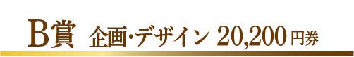 年賀くじ2020当選番号発表