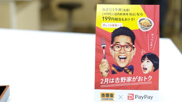 paypay還元キャンペーン refs集客blog