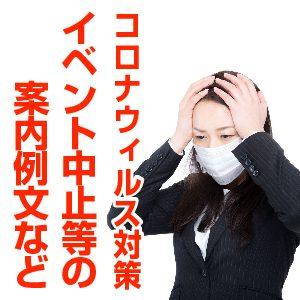 コロナウィルスイベント中止例文