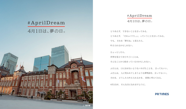 aprildream