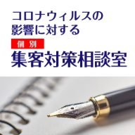 コロナウィルス対策相談室 大阪