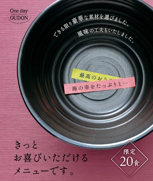 つるとんたんエイプリルフール-02