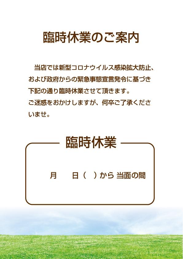 新型コロナウィルス営業時間変更お知らせ