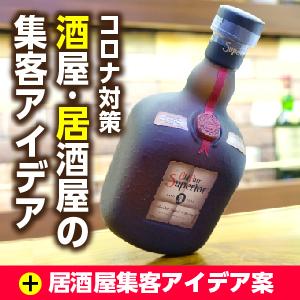 酒屋集客 居酒屋集客事例アイデア