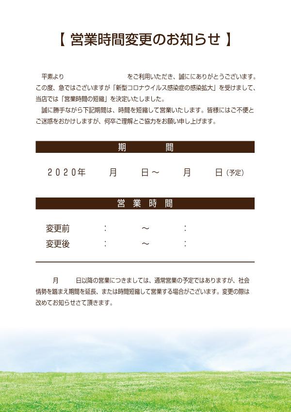 新型コロナ臨時休業お知らせ