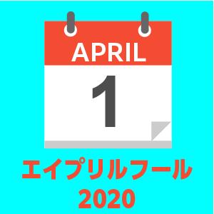 aprilfools2020