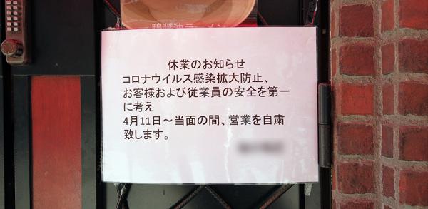 休業コロナお知らせ