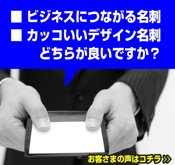 集客名刺デザイン大阪