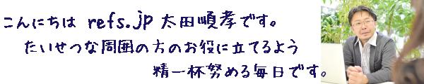 Zoom相談受付中refs-jp