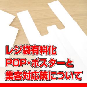 レジ袋有料化popポスター集客案