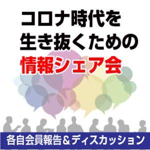 士業交流会大阪
