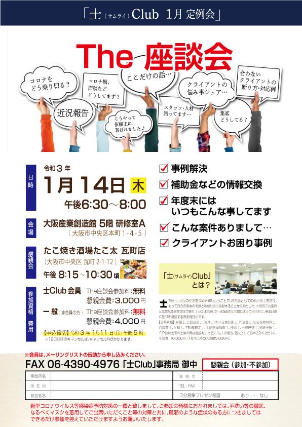 士業交流会サムライクラブ大阪