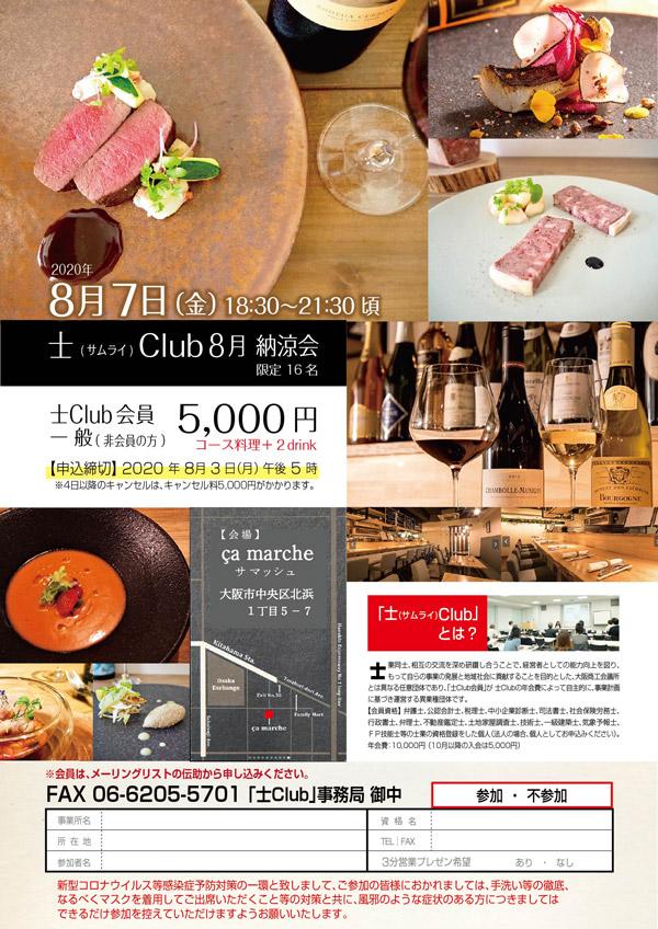 大阪士業交流会サムライクラブ