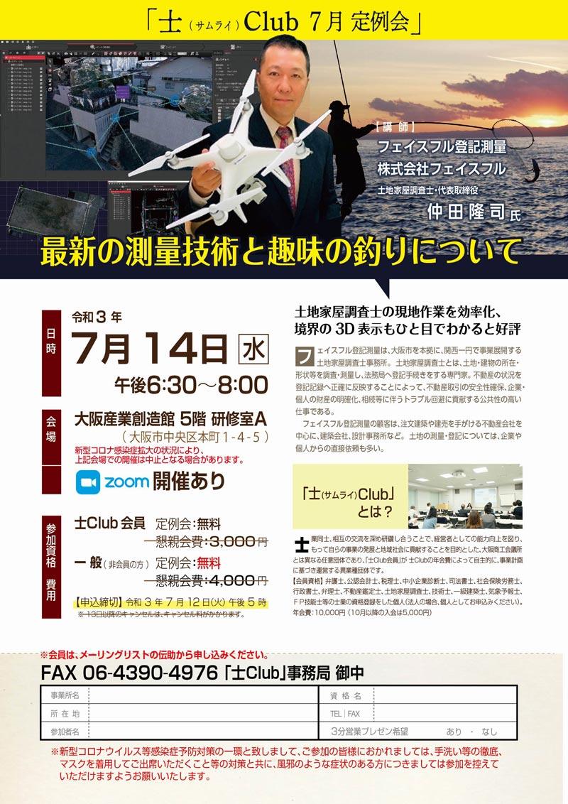 サムライクラブ大阪士業交流会