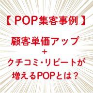 POP集客事例