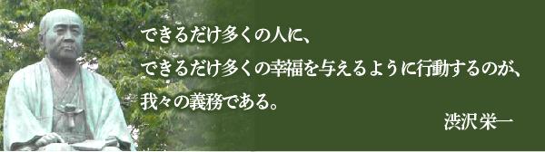 渋沢栄一の名言まとめ