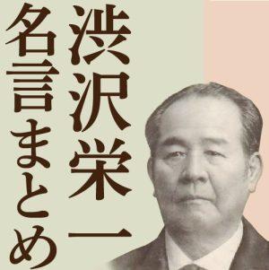 渋沢栄一名言 論語と算盤