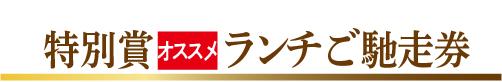 refs.jp 年賀くじ2020