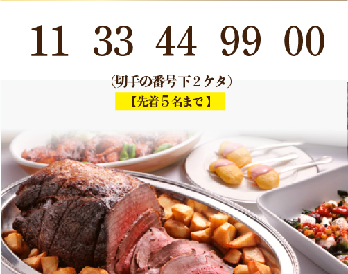 refs.jp 年賀くじ2021b賞