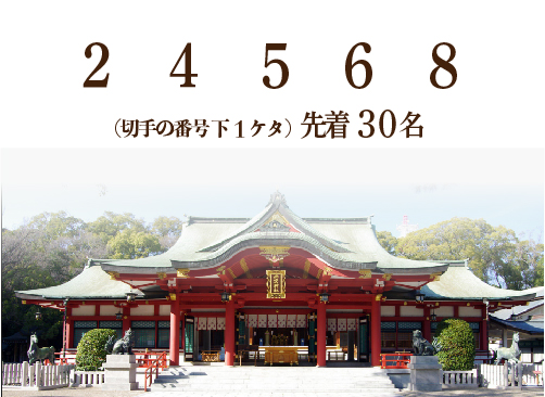 refs.jp 年賀くじ2020c賞