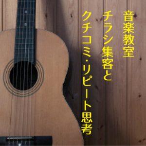 ギター教室集客アイデア