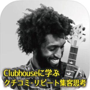 Clubbhouseとは?