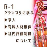 r-1に学ぶ社内評価制度