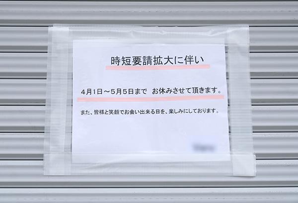 時短営業案内ポスター