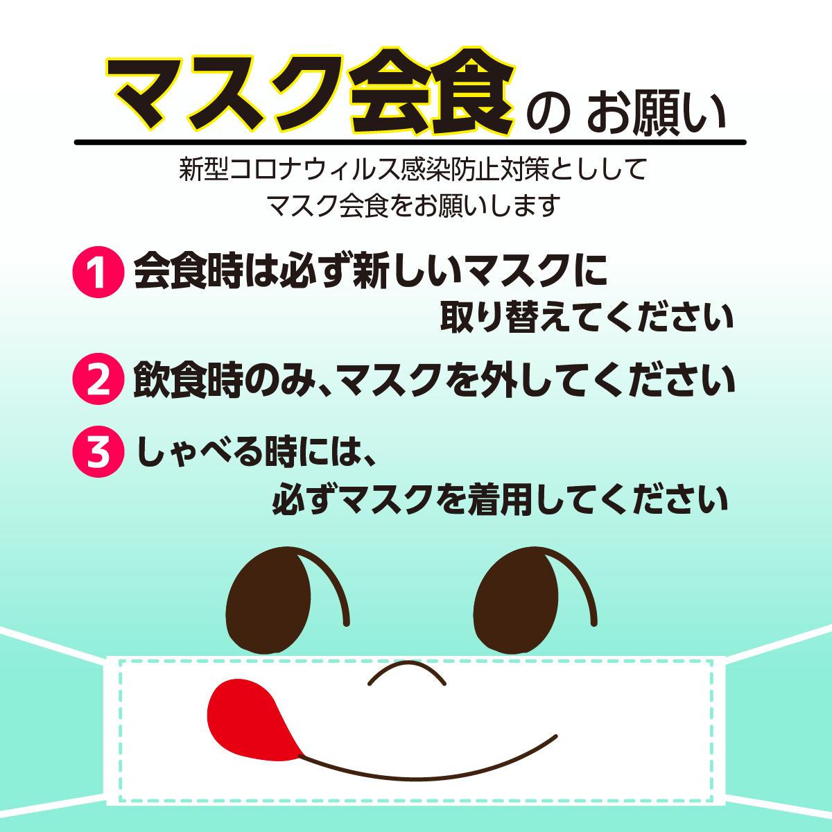 マスク会食イラスト